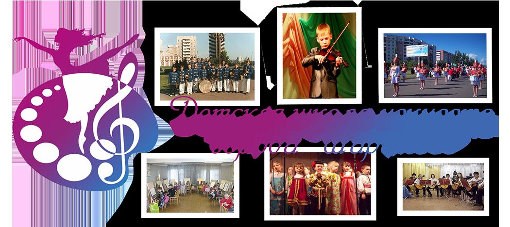 Детская школа искусств г. Шарыпово